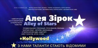 Конкурс Аллея Звезд | Alley of Stars