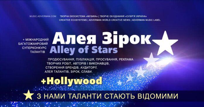 Конкурс Аллея Звезд   Alley of Stars