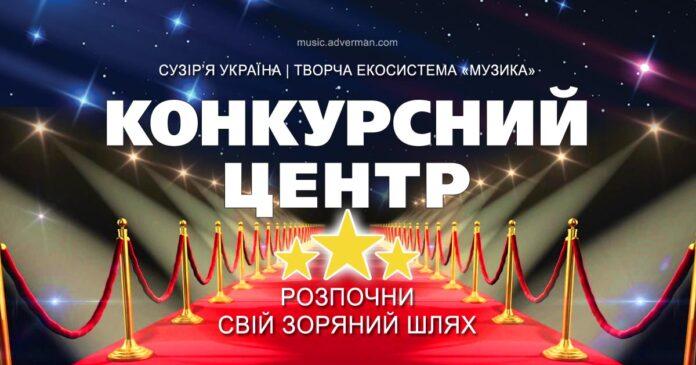 "Конкурсный центр Творческой экосистемы ""Музыка"""