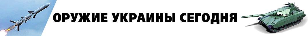Оружие Украины сегодня